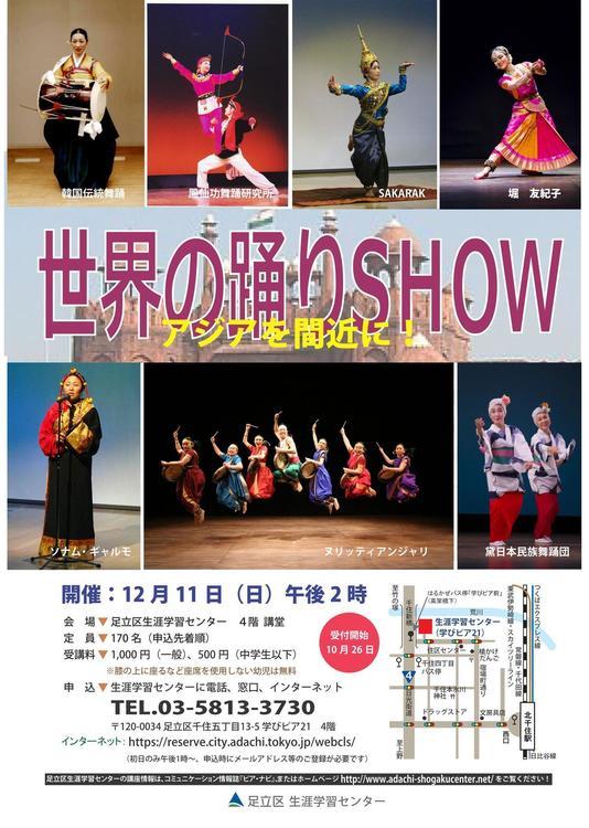 20161211世界の踊りSHOW.jpg