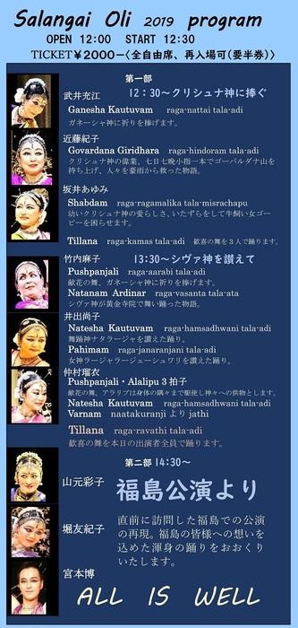 2019サランガイ プログラム.jpg