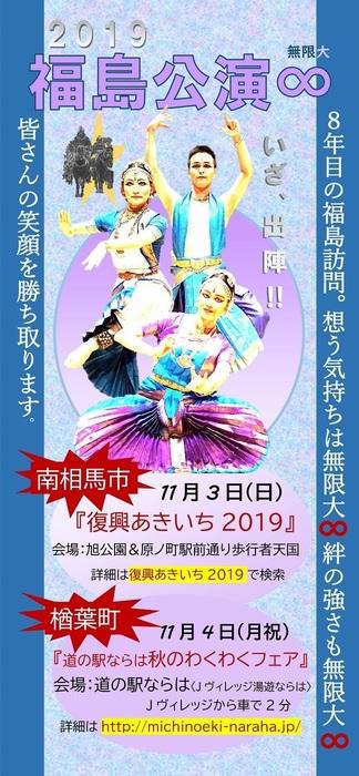 2019福島表.jpg