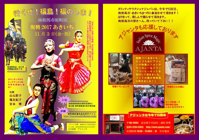 flyer_fukusima_a.jpg