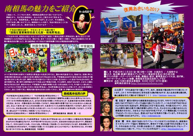 flyer_fukusima_b.jpg